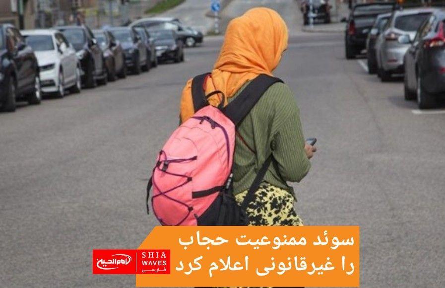 تصویر سوئد ممنوعیت حجاب را غیرقانونی اعلام کرد