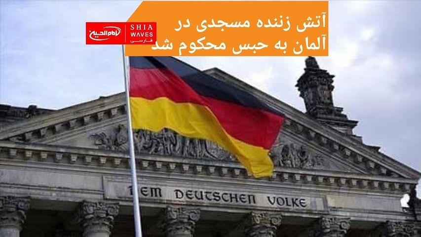 تصویر آتشزننده مسجدی در آلمان به حبس محکوم شد