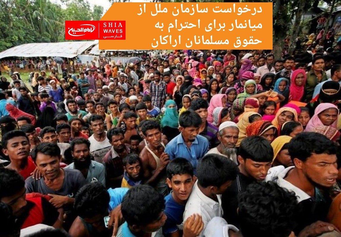 تصویر درخواست سازمان ملل از میانمار برای احترام به حقوق مسلمانان اراکان
