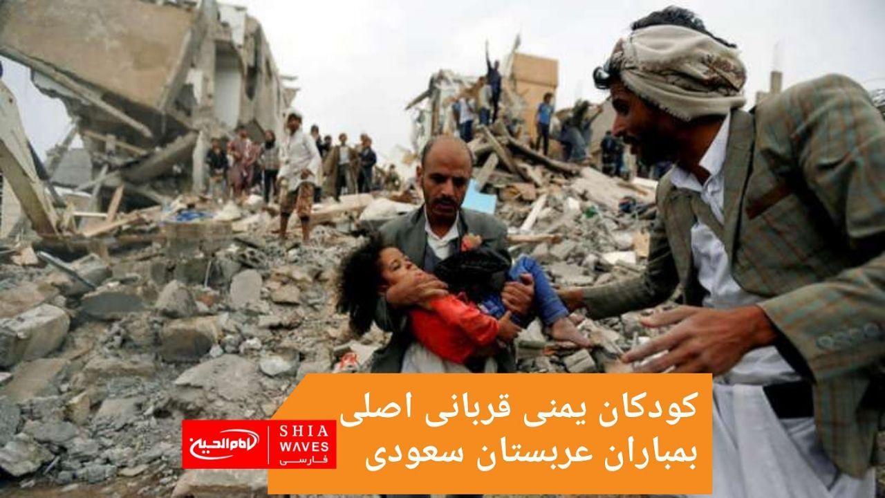 تصویر کودکان یمنی قربانی اصلی بمباران عربستان سعودی