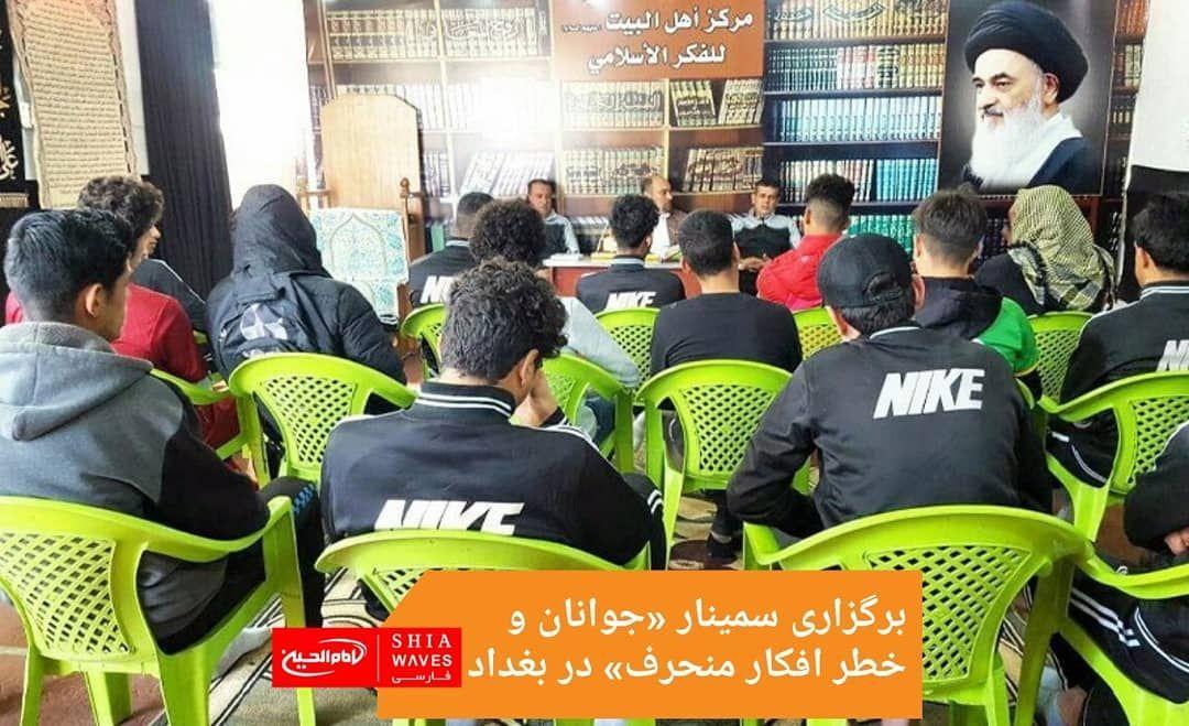 تصویر برگزاری سمینار «جوانان و خطر افکار منحرف» در بغداد