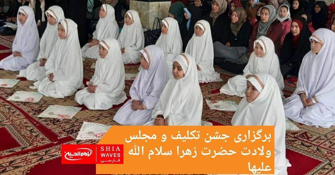تصویر برگزاری جشن تکلیف و مجلس ولادت حضرت زهرا سلام الله علیها