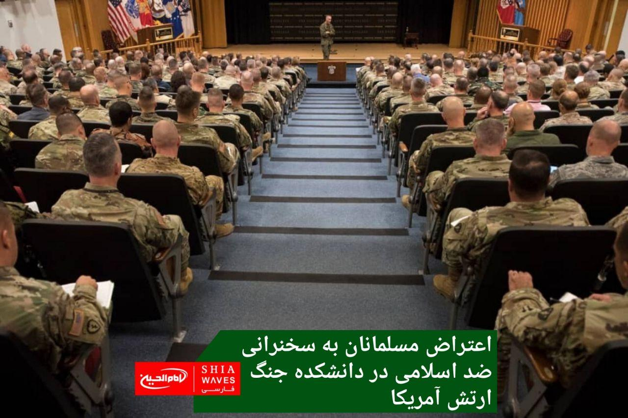 تصویر اعتراض مسلمانان به سخنرانی ضد اسلامی در دانشکده جنگ ارتش آمریکا