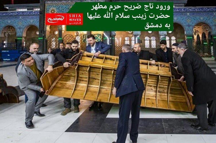 تصویر ورود تاج ضریح حرم مطهر حضرت زینب سلام الله علیها به دمشق
