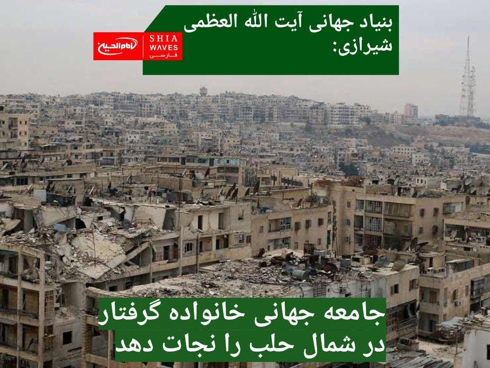 تصویر بنیاد جهانی آیت الله العظمی شیرازی: جامعه جهانی خانواده گرفتار در شمال حلب را نجات دهد
