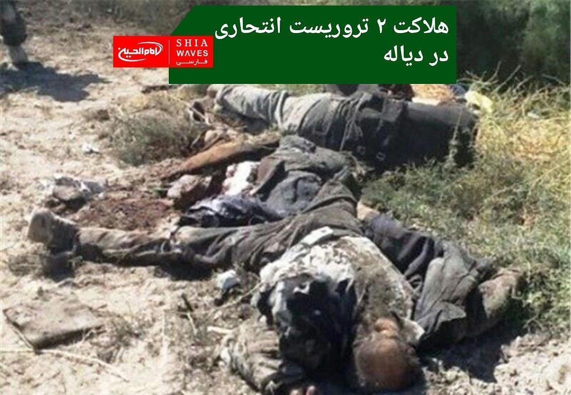 تصویر هلاکت ۲ تروریست انتحاری در دیاله