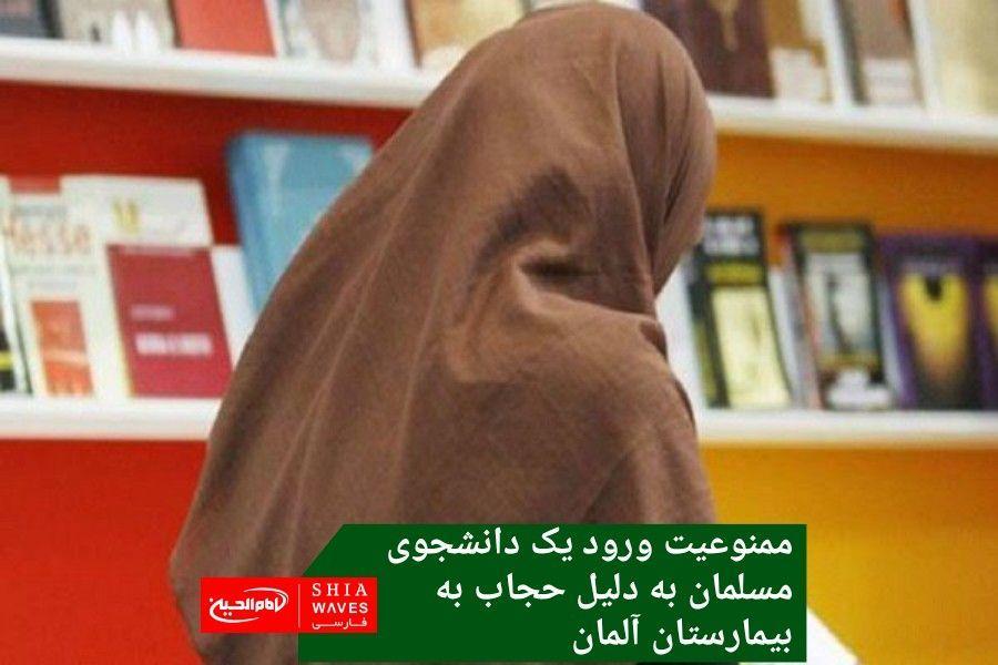 تصویر ممنوعیت ورود یک دانشجوی مسلمان به دلیل حجاب به بیمارستان آلمان