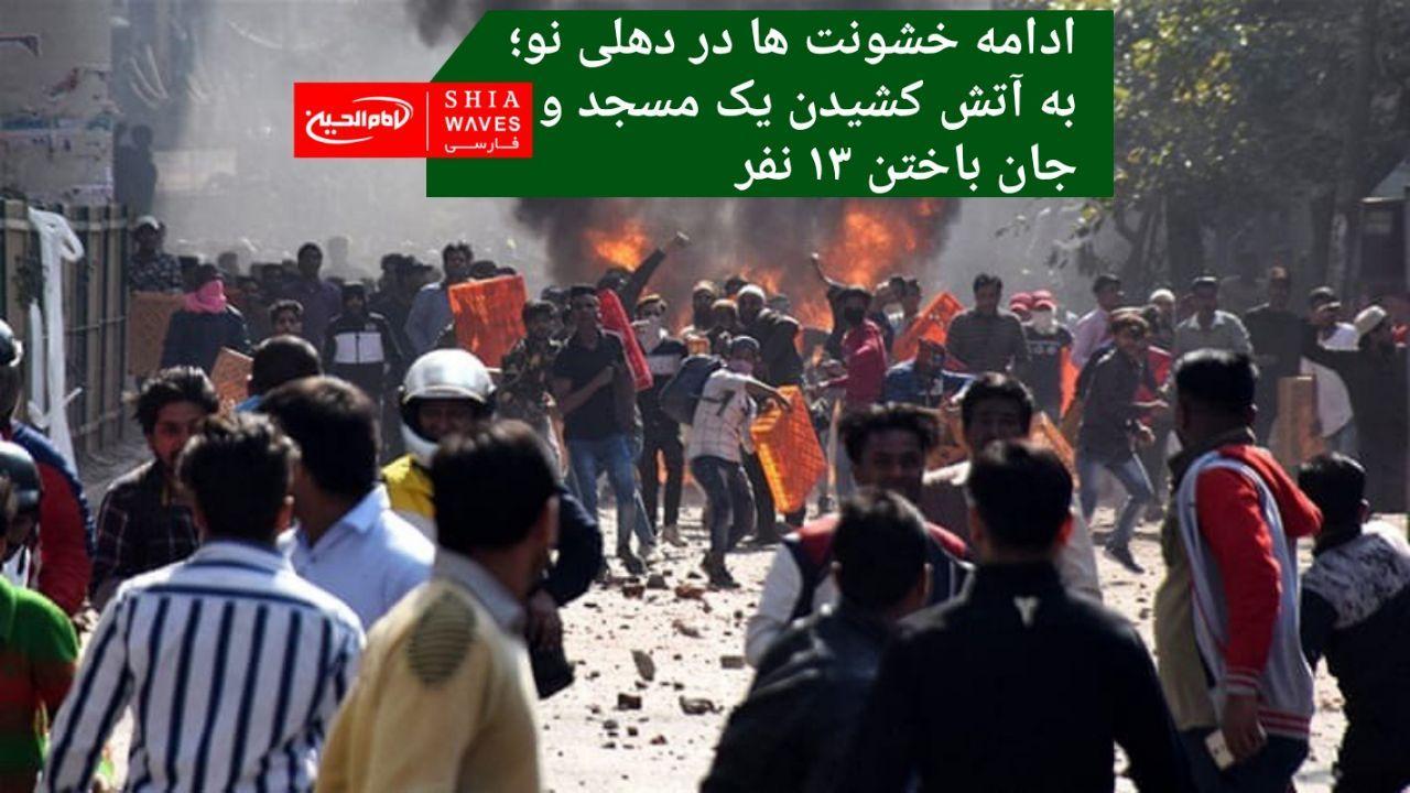 تصویر ادامه خشونت ها در دهلی نو؛ به آتش کشیدن یک مسجد و جان باختن ۱۳ نفر