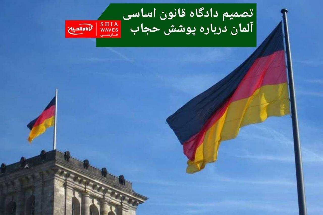 تصویر تصمیم دادگاه قانون اساسی آلمان درباره پوشش حجاب