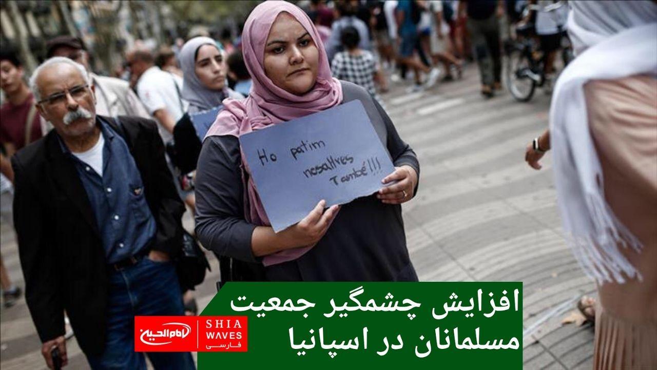 تصویر افزایش چشمگیر جمعیت مسلمانان در اسپانیا