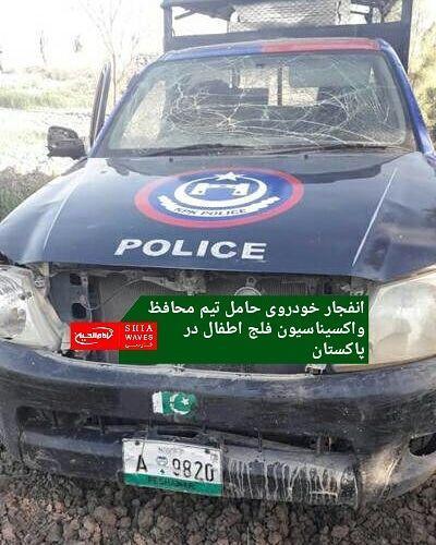 تصویر انفجار خودروی حامل تیم محافظ واکسیناسیون فلج اطفال در پاکستان