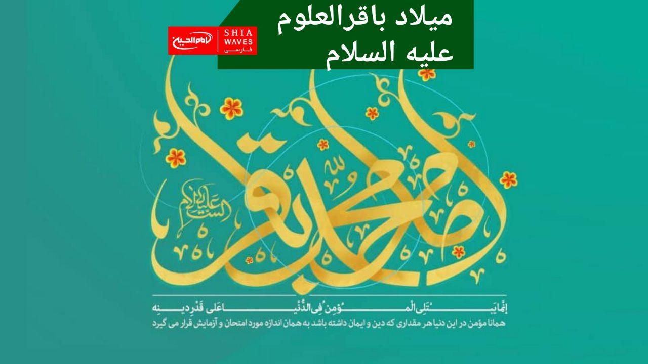 تصویر میلاد باقرالعلوم علیه السلام