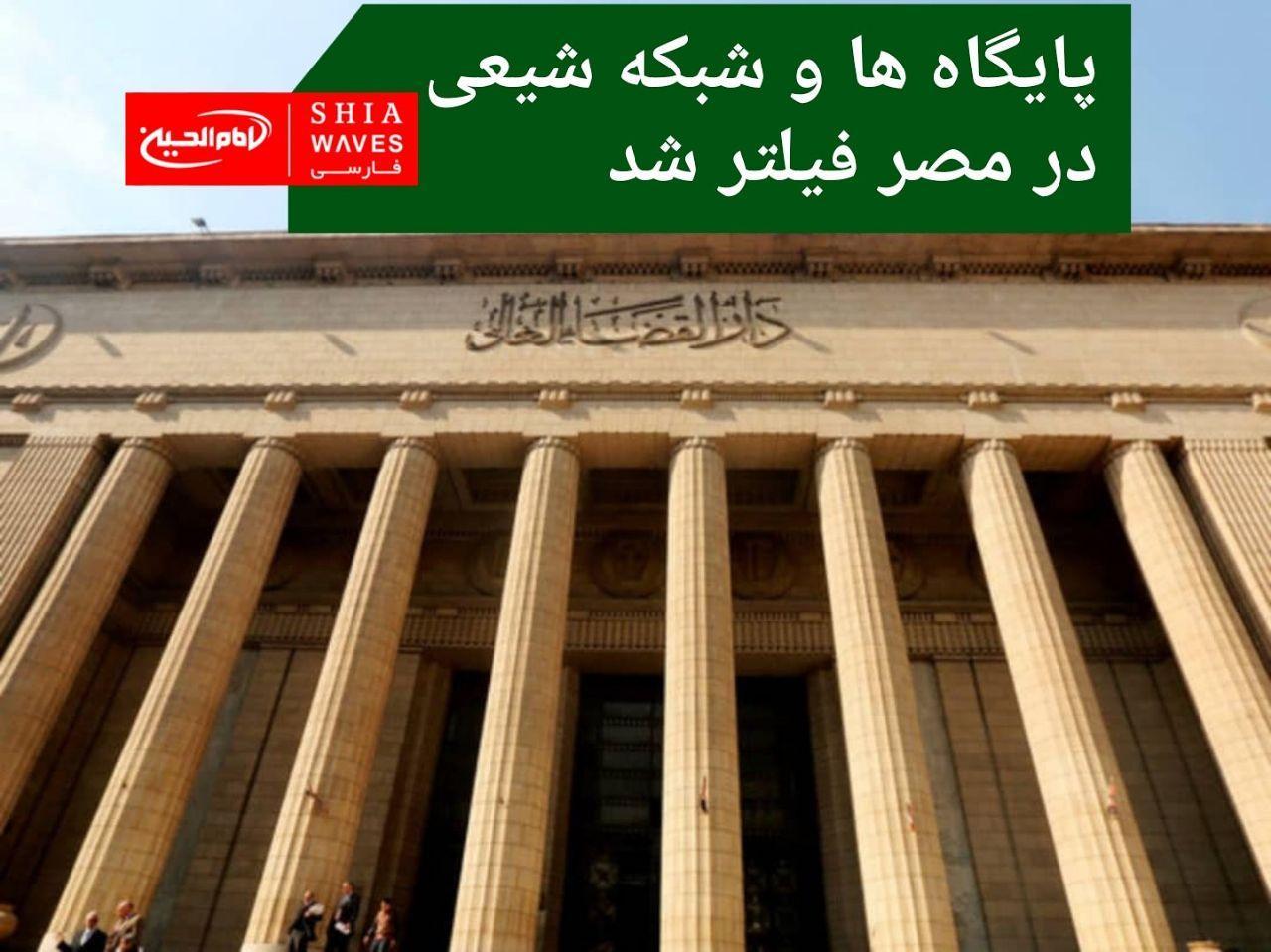 تصویر پایگاه ها و شبکه شیعی در مصر فیلتر شد