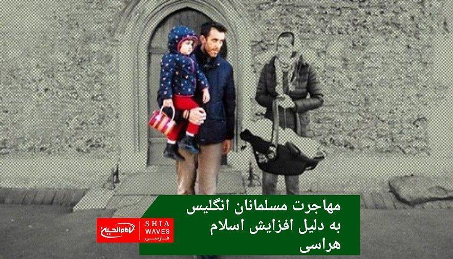 تصویر مهاجرت مسلمانان انگلیس به دلیل افزایش اسلام هراسی
