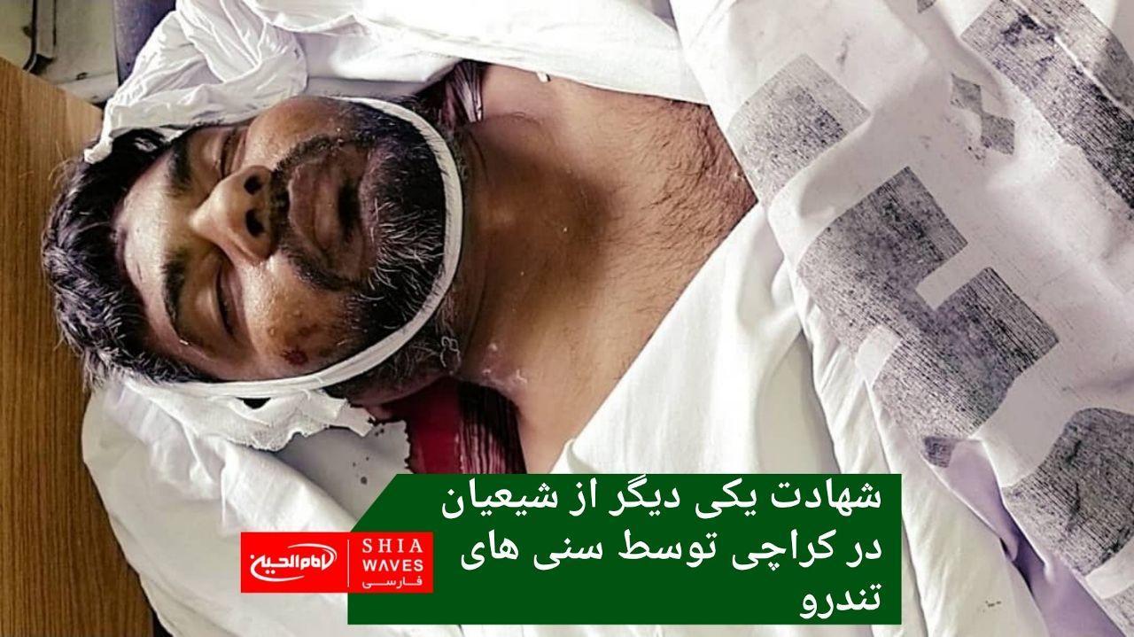 تصویر شهادت یکی دیگر از شیعیان در کراچی توسط سنی های تندرو