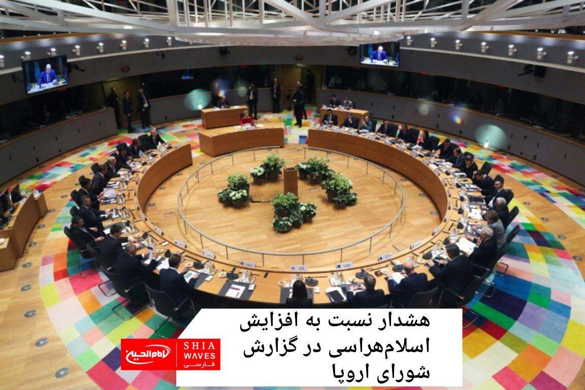 تصویر هشدار نسبت به افزایش اسلامهراسی در گزارش شورای اروپا