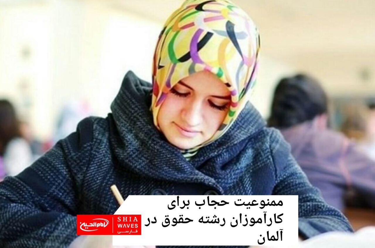 تصویر ممنوعیت حجاب برای کارآموزان رشته حقوق در آلمان