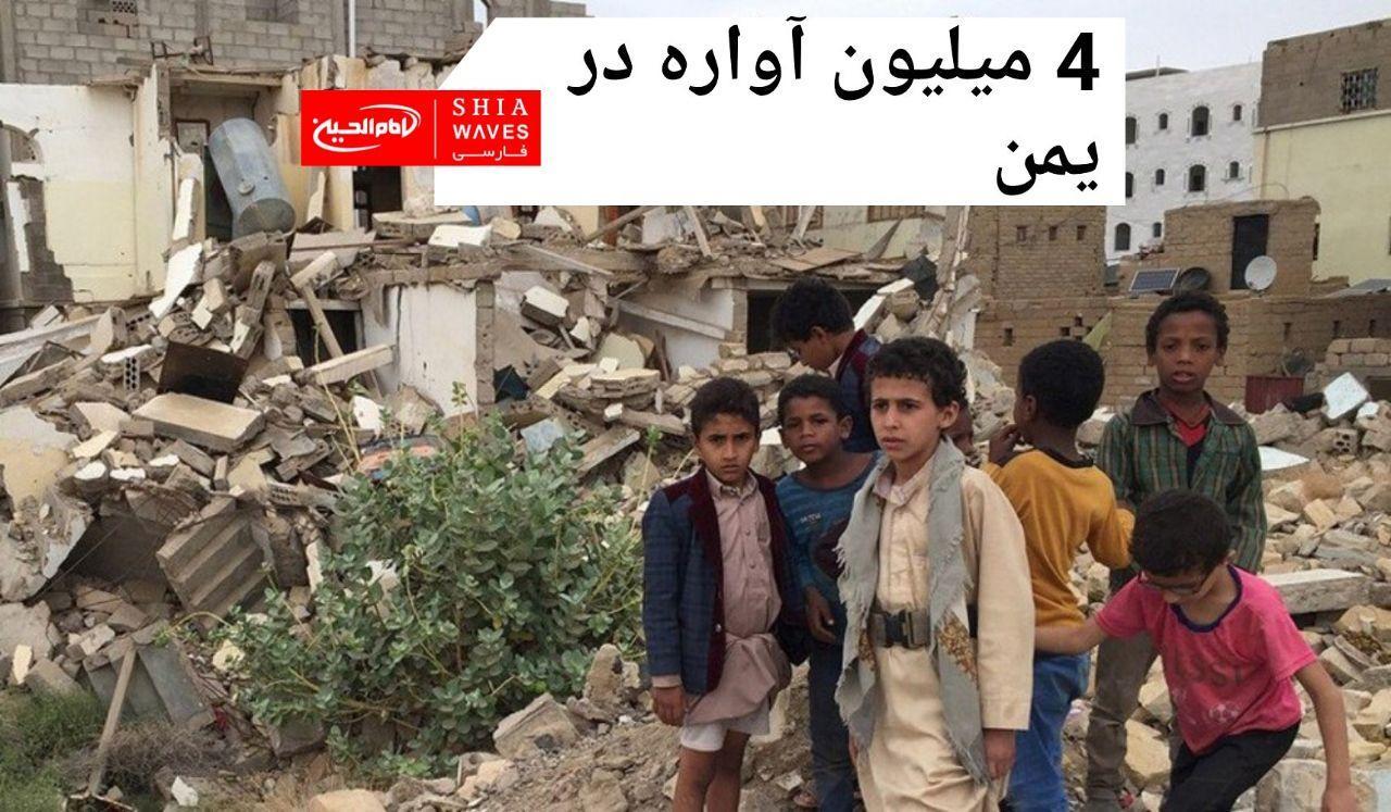 تصویر 4میلیون آواره در یمن