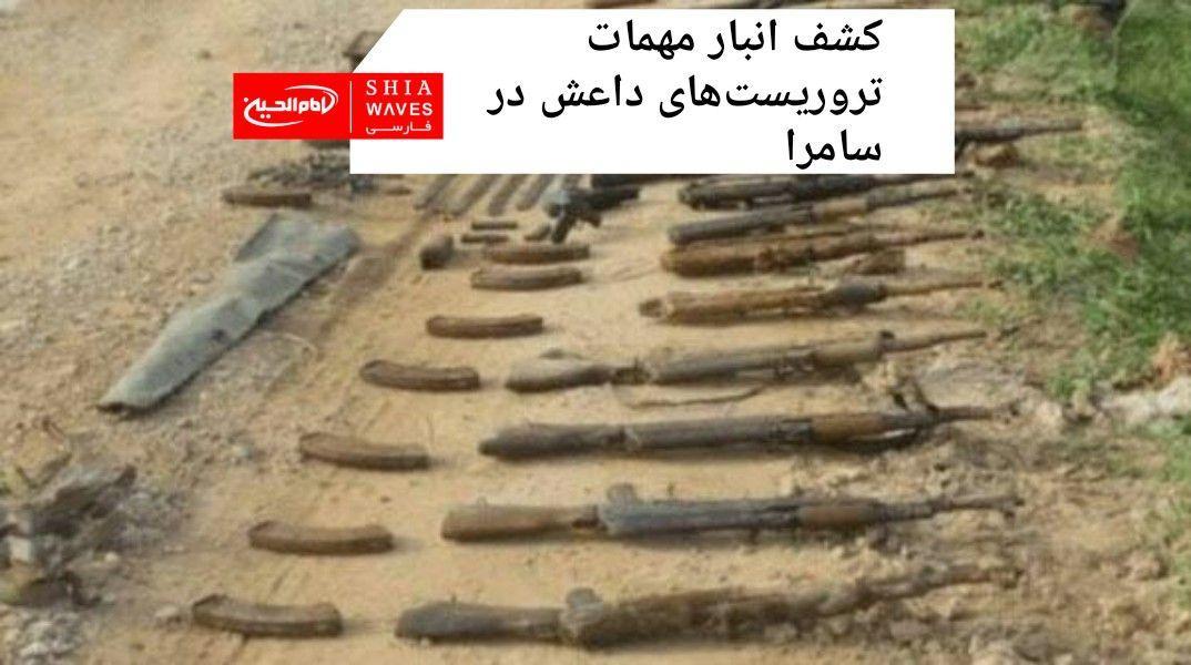 تصویر کشف انبار مهمات تروریستهای داعش در سامرا