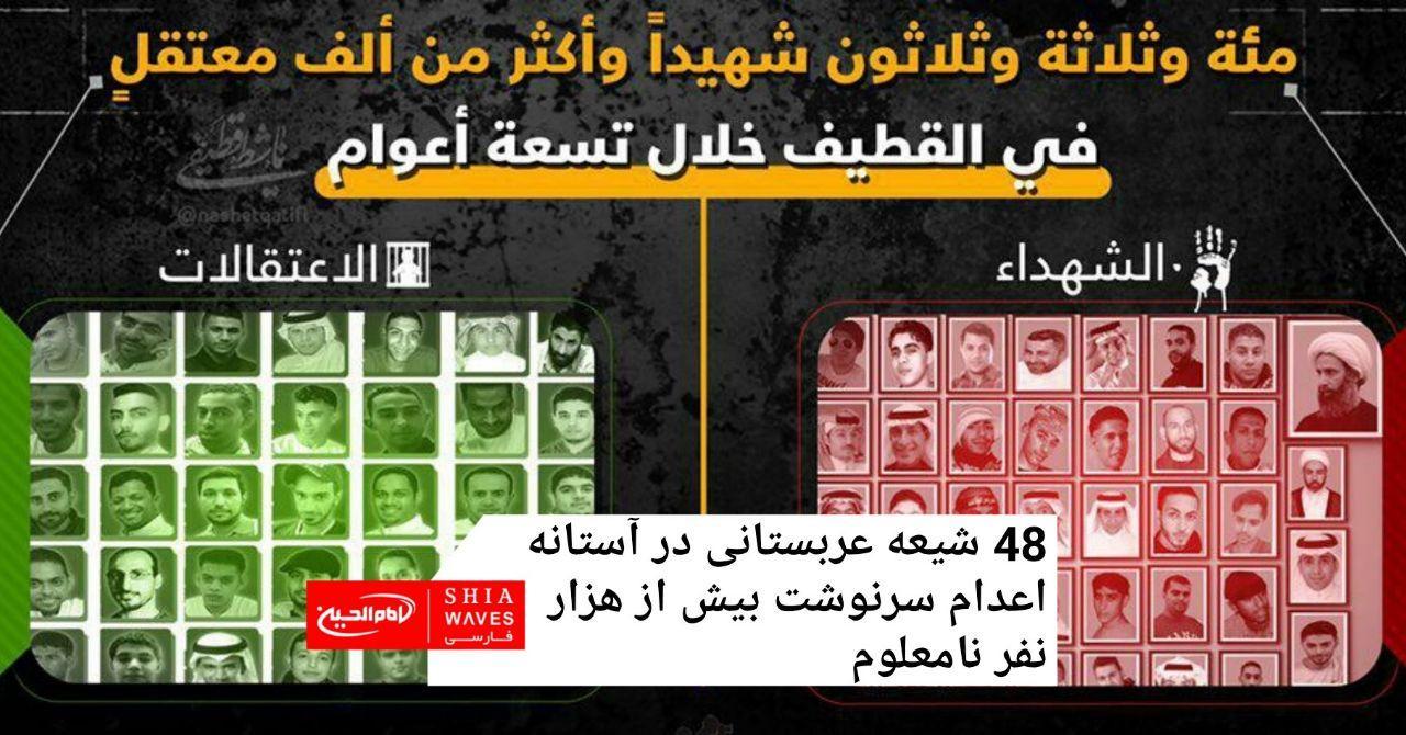 تصویر ۴۸ شیعه عربستانی در آستانه اعدام/ سرنوشت بیش از هزار نفر نامعلوم