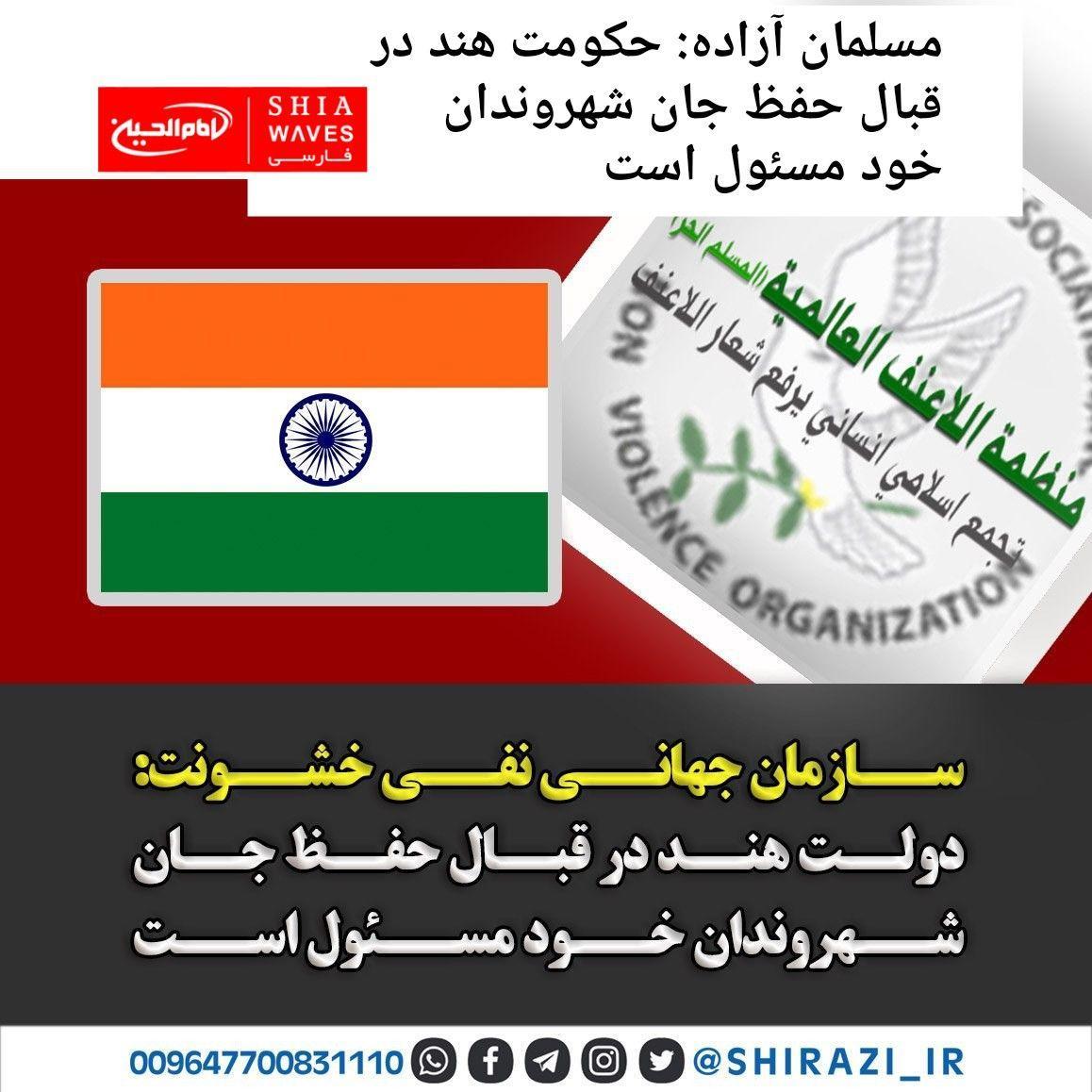 تصویر مسلمان آزاده: حکومت هند در قبال حفظ جان شهروندان خود مسئول است