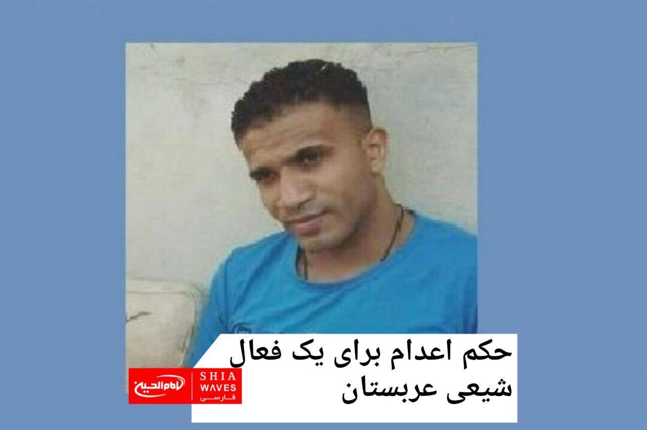 تصویر حکم اعدام برای یک فعال شیعی عربستان