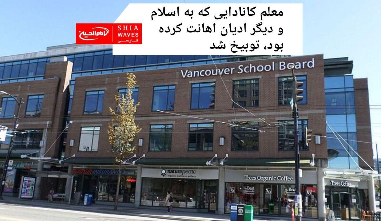 تصویر معلم کانادایی که به اسلام و دیگر ادیان اهانت کرده بود، توبیخ شد