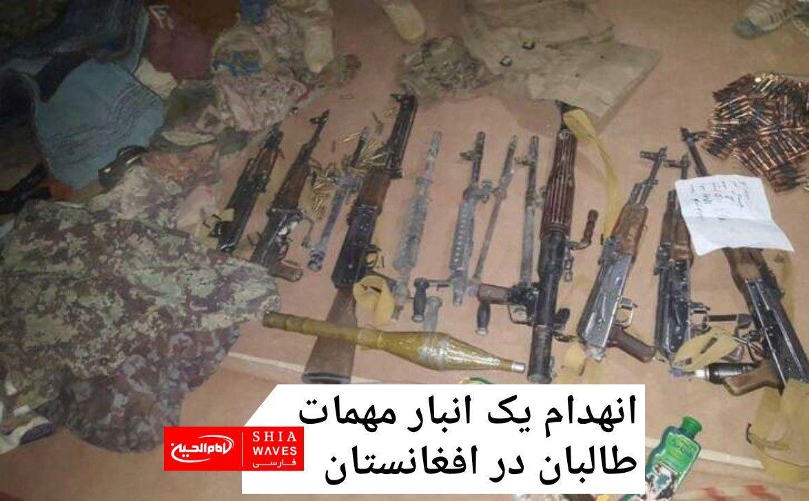 تصویر انهدام یک انبار مهمات طالبان در افغانستان