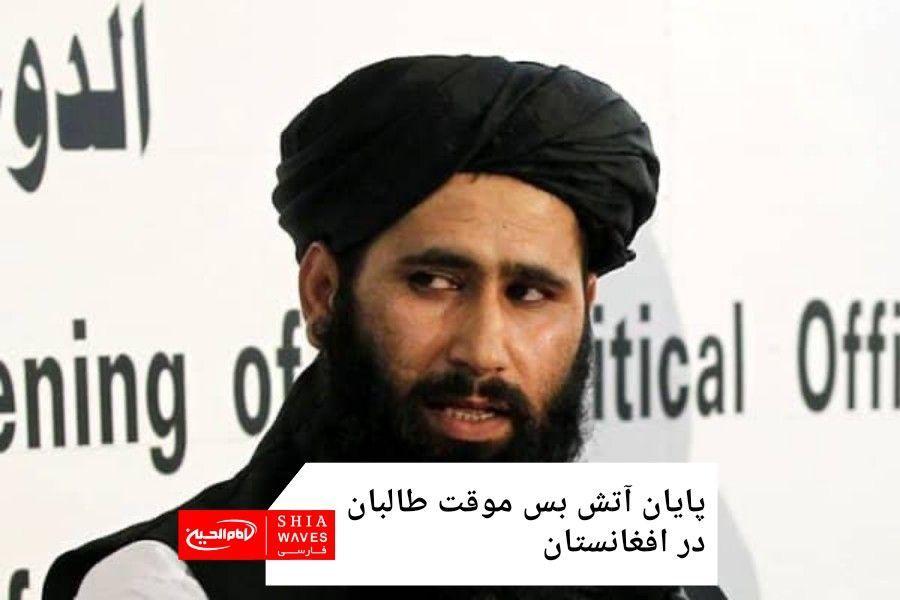 تصویر پایان آتش بس موقت طالبان در افغانستان