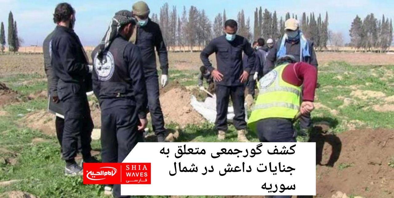 تصویر کشف گورجمعی متعلق به جنایات داعش در شمال سوریه