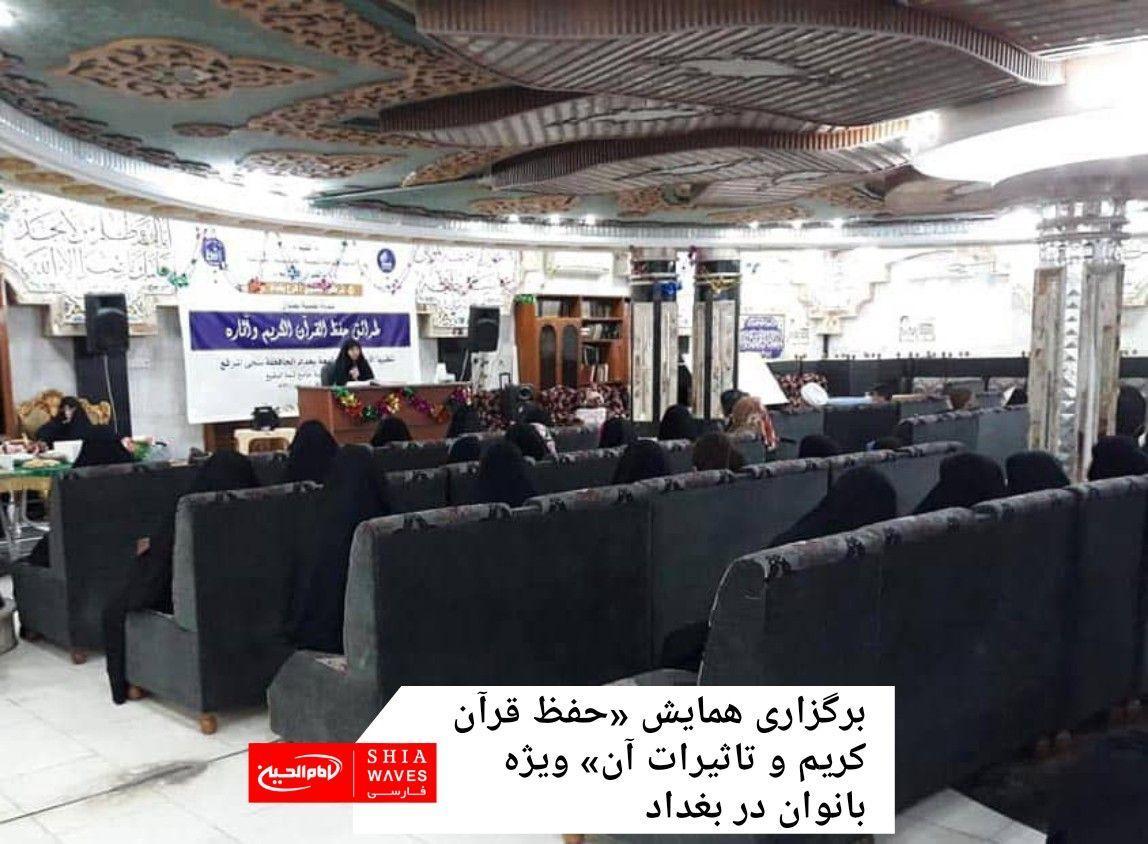 تصویر برگزاری همایش «حفظ قرآن کریم و تاثیرات آن» ویژه بانوان در بغداد