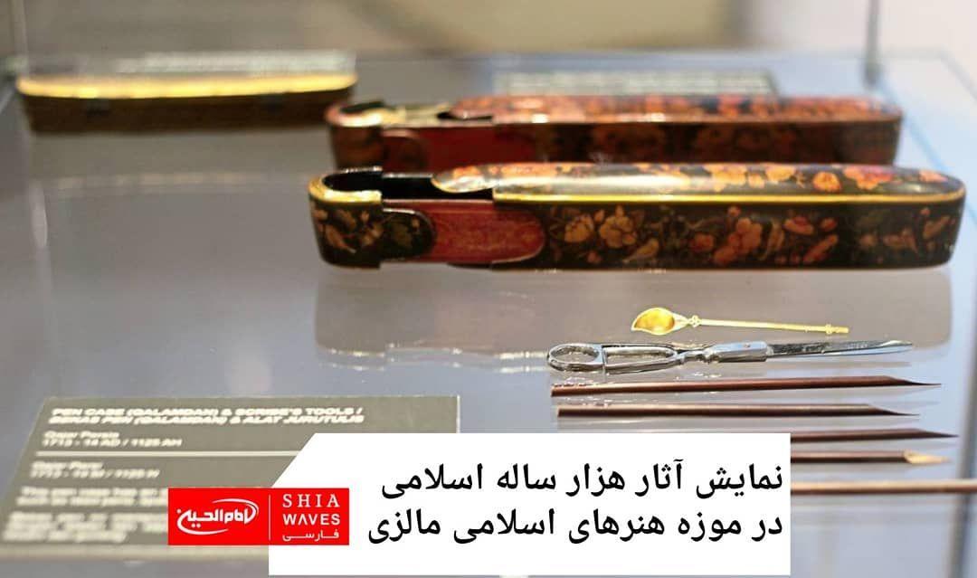 تصویر نمایش آثار هزار ساله اسلامی در موزه هنرهای اسلامی مالزی