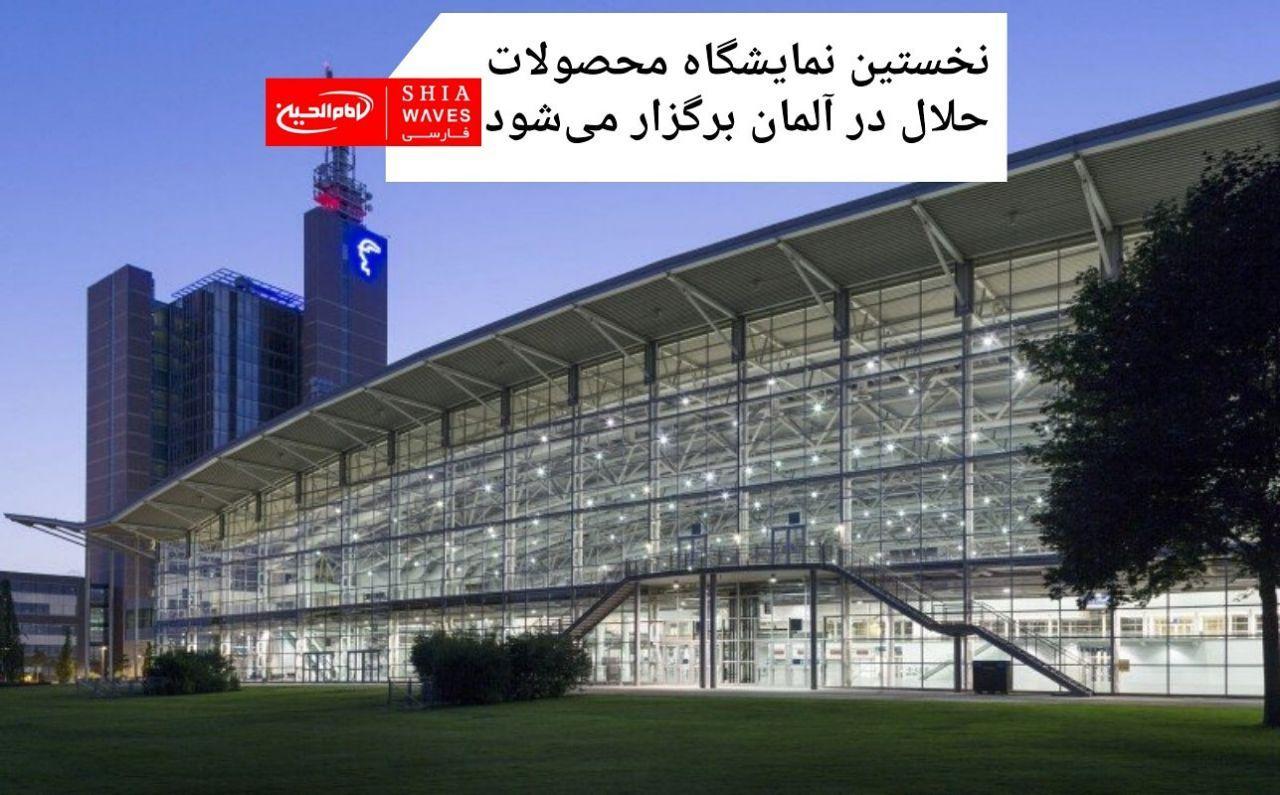 تصویر نخستین نمایشگاه محصولات حلال در آلمان برگزار میشود