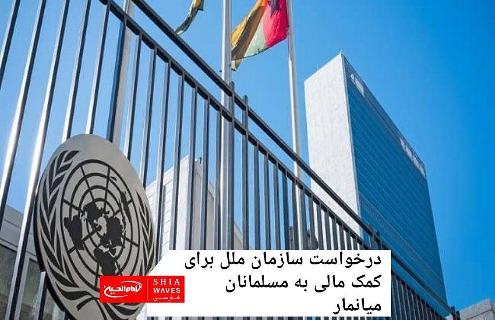 تصویر درخواست سازمان ملل برای کمک مالی به مسلمانان میانمار