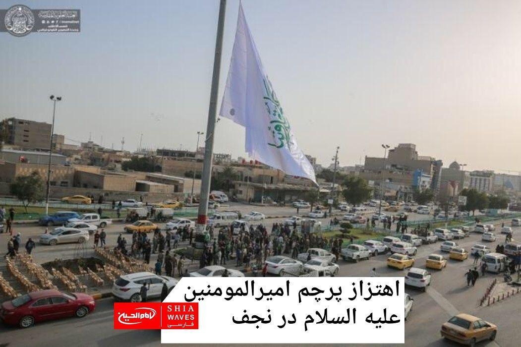 تصویر اهتزاز پرچم امیرالمومنین علیه السلام در نجف
