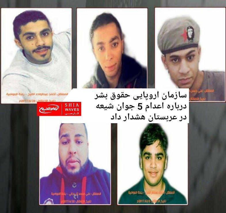 تصویر سازمان اروپایی حقوق بشر درباره اعدام 5 جوان شیعه در عربستان هشدار داد