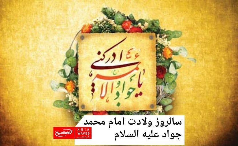 تصویر سالروز ولادت امام محمد جواد علیه السلام
