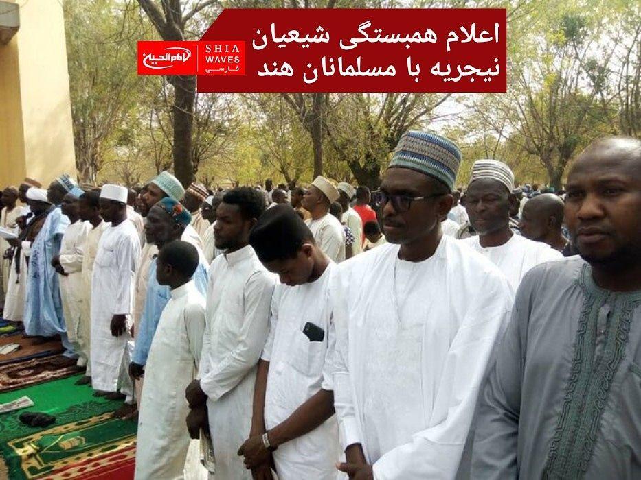 تصویر اعلام همبستگی شیعیان نیجریه با مسلمانان هند