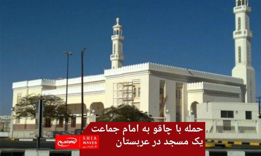 تصویر حمله با چاقو به امام جماعت یک مسجد در عربستان