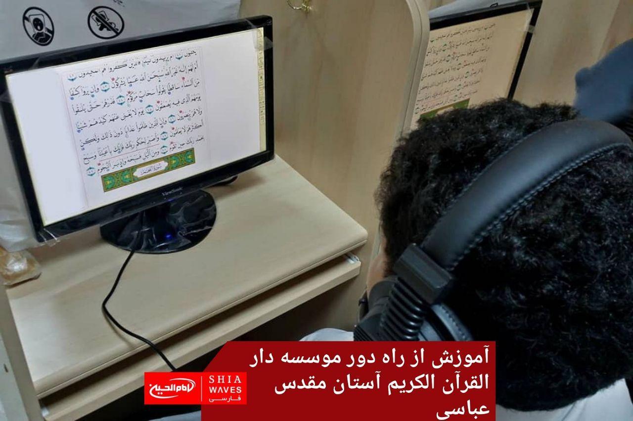 تصویر آموزش از راه دور موسسه دارالقرآن الکریم آستان مقدس عباسی