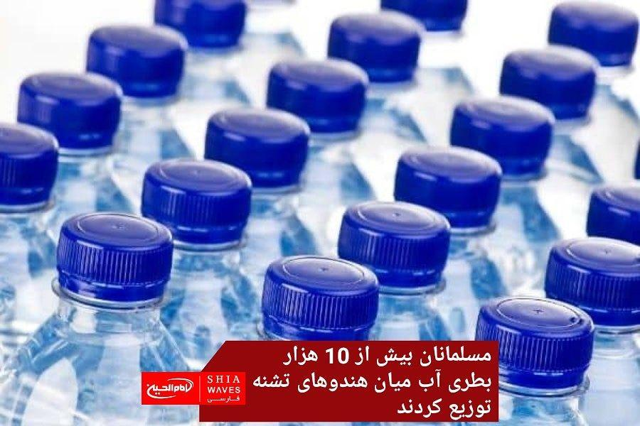 تصویر مسلمانان بیش از 10 هزار بطری آب میان هندوهای تشنه توزیع کردند