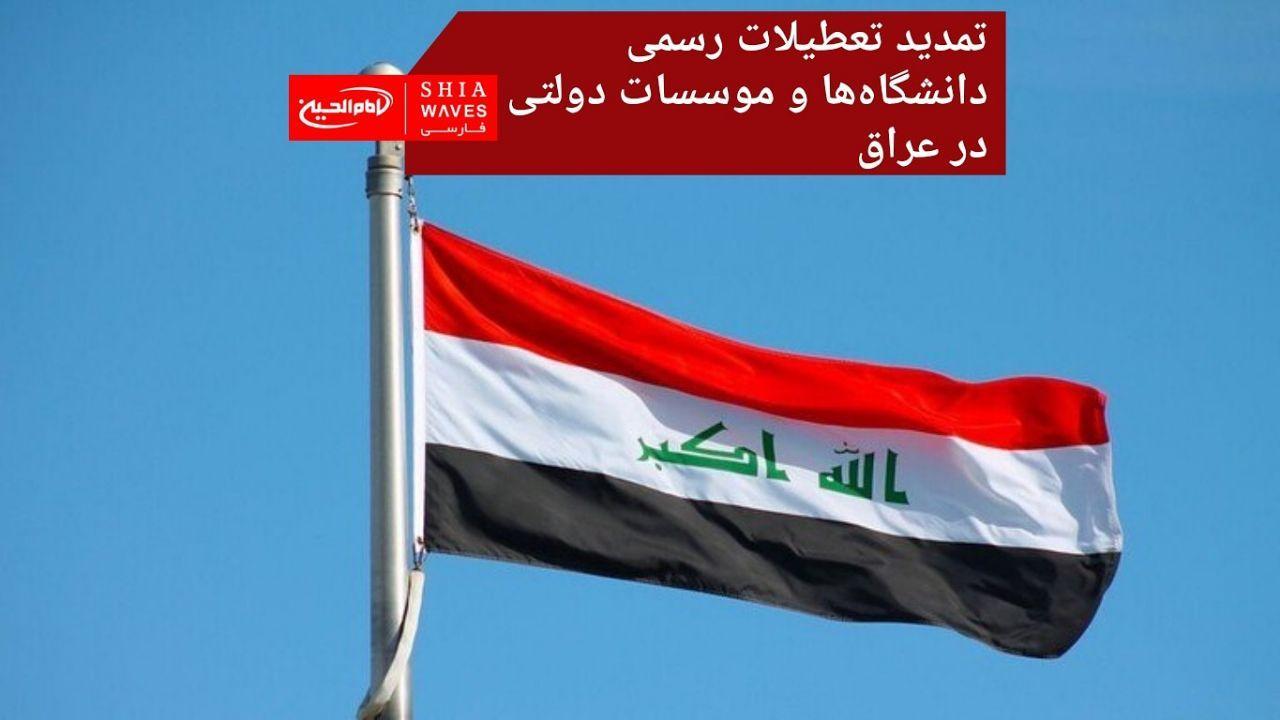 تصویر تمدید تعطیلات رسمی دانشگاهها و موسسات دولتی در عراق