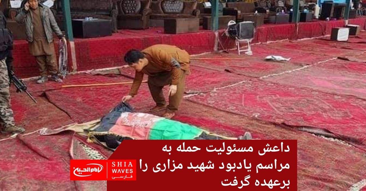 تصویر داعش مسئولیت حمله به مراسم یادبود شهید مزاری را برعهده گرفت
