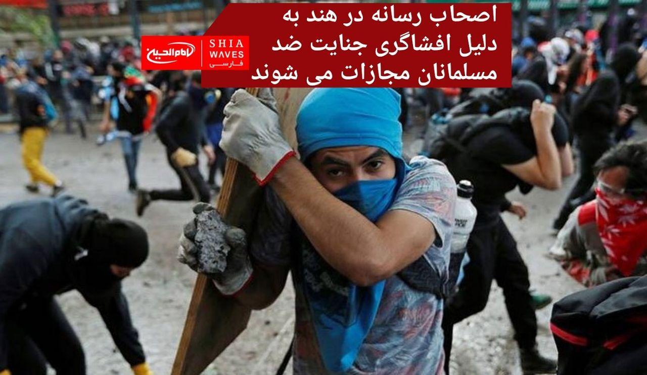 تصویر اصحاب رسانه در هند به دلیل افشاگری جنایت ضد مسلمانان مجازات می شوند