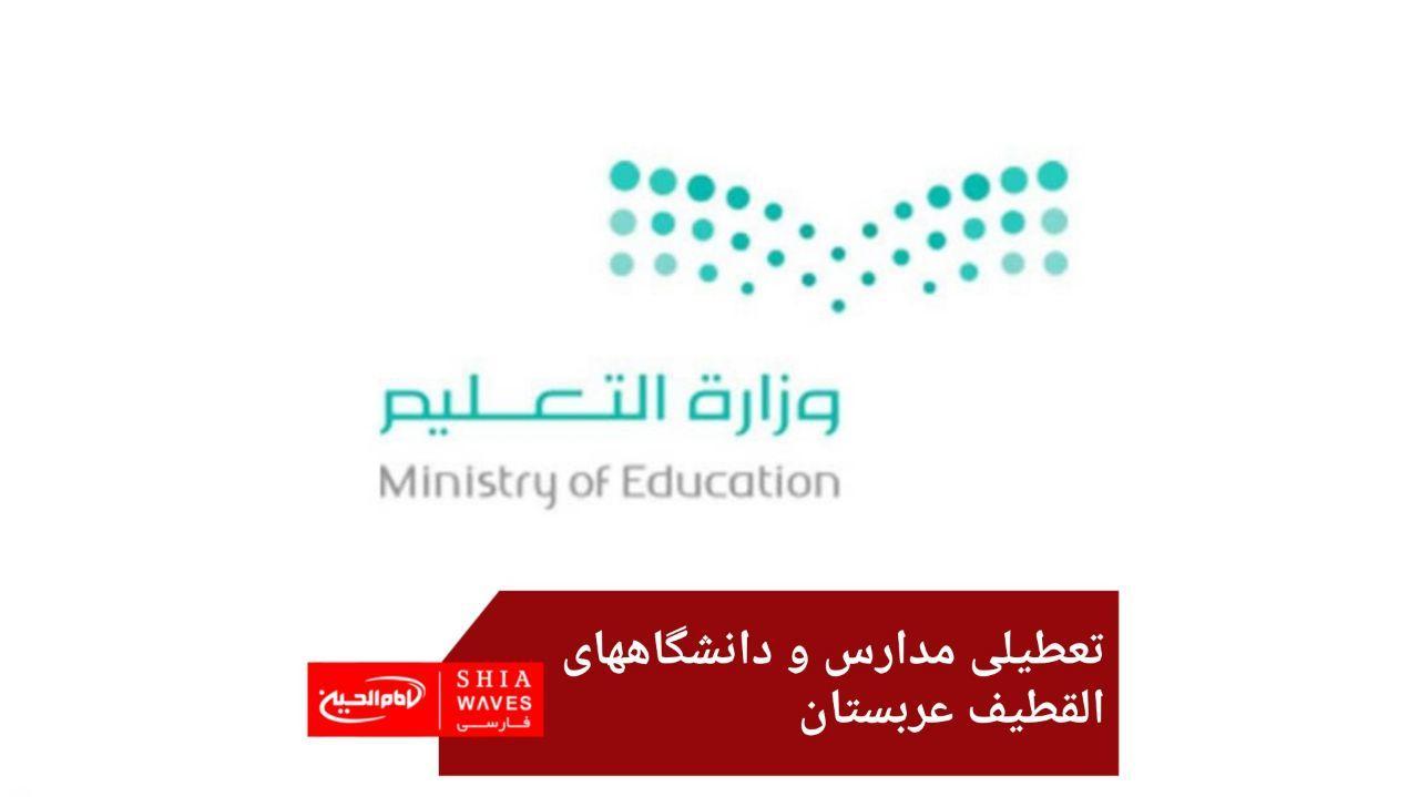 تصویر تعطیلی مدارس و دانشگاههای القطیف عربستان