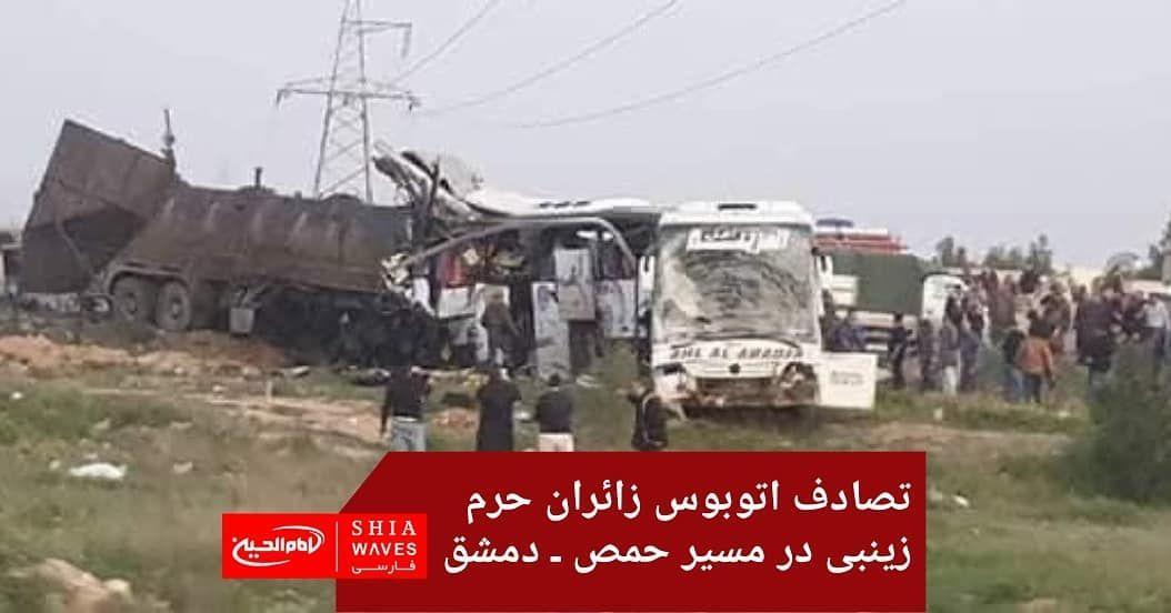 تصویر تصادف اتوبوس زائران حرم زینبی در مسیر حمص ـ دمشق