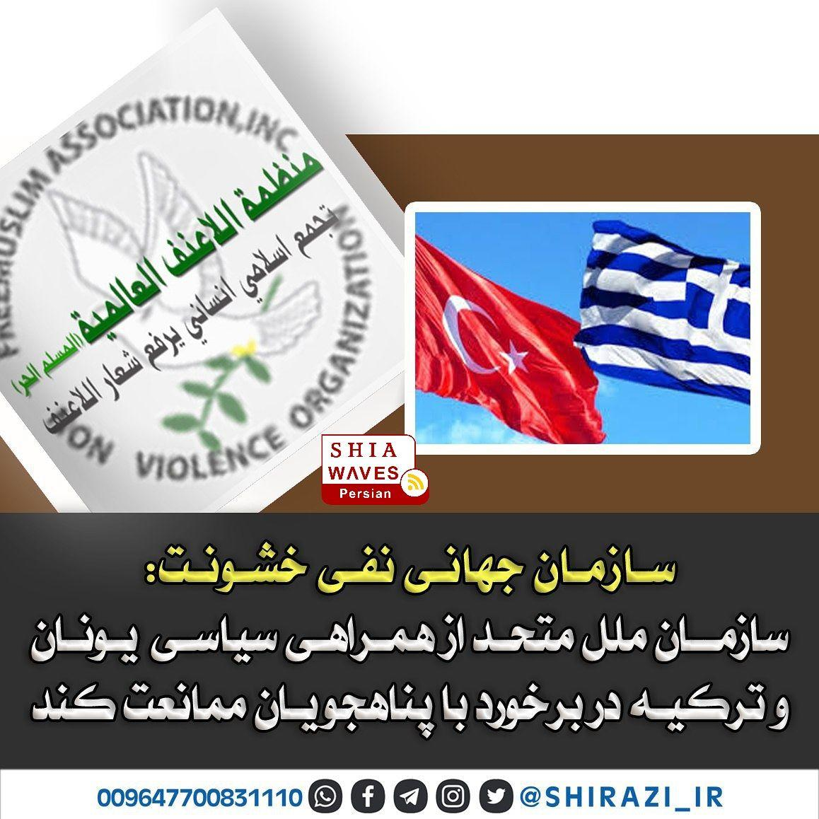 تصویر سازمان ملل متحد از همراهی سیاسی یونان و ترکیه در برخورد با پناهجویان ممانعت کند