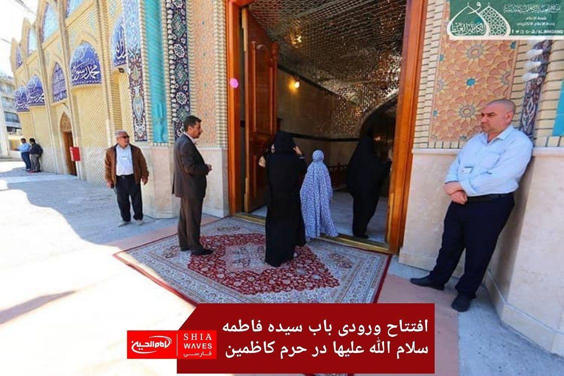 تصویر افتتاح ورودی باب سیده فاطمه سلام الله علیها در حرم کاظمین