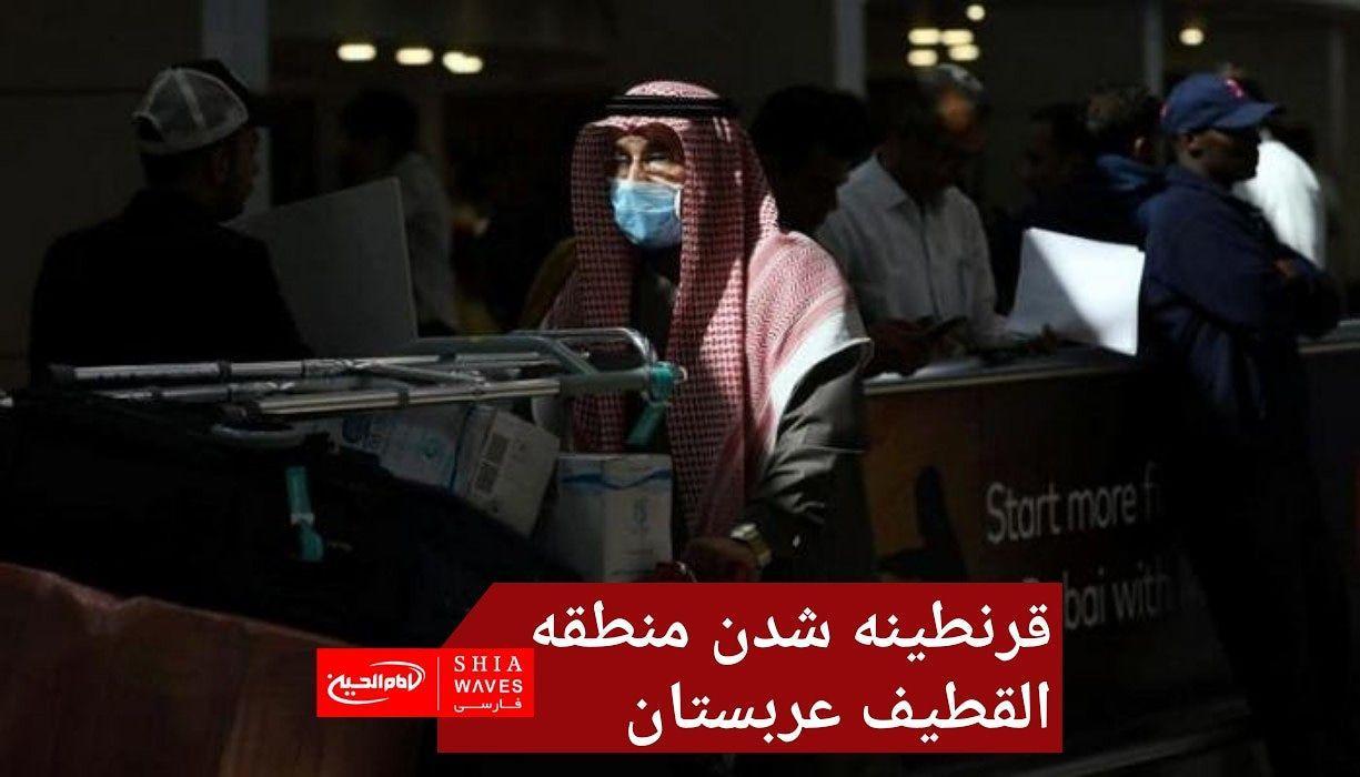 تصویر قرنطینه شدن منطقه القطیف عربستان
