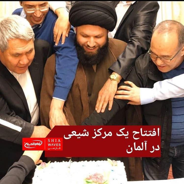 تصویر افتتاح یک مرکز شیعی در آلمان